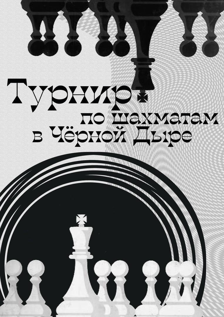 Турнир по шахматам в Чёрной Дыре