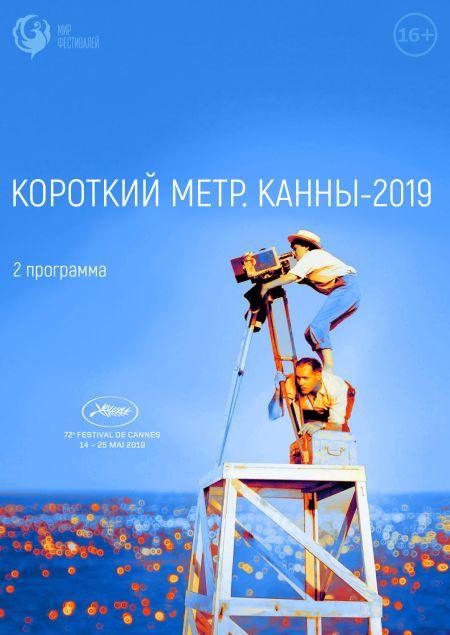 КОРОТКИЙ МЕТР. КАННЫ-2019 (16+)