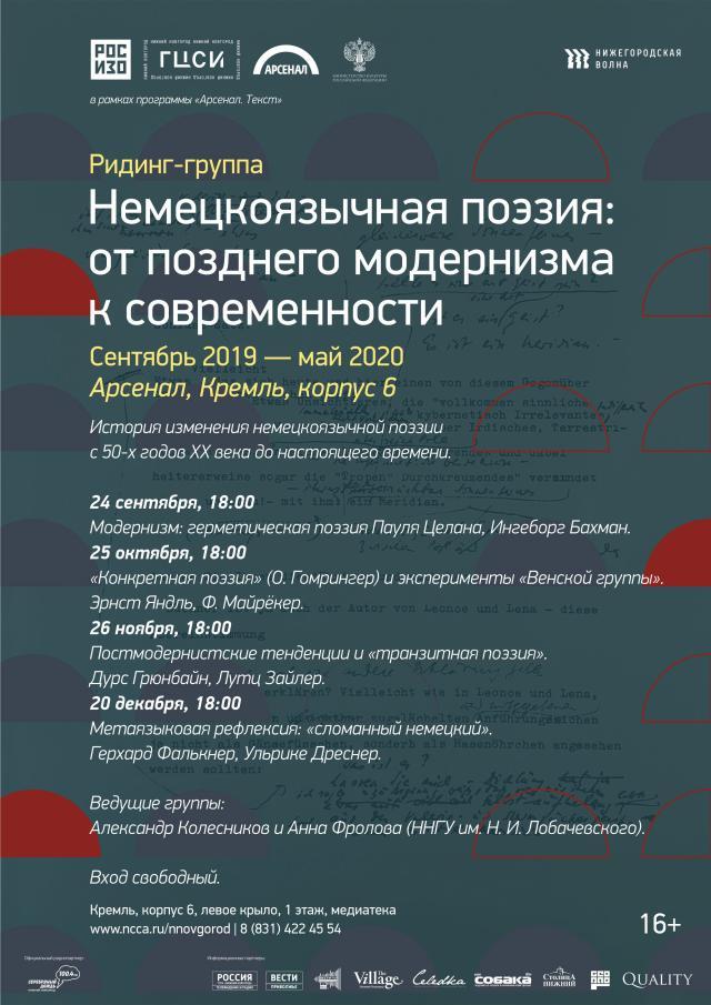 Лекция Постмодернистские тенденции и «транзитная поэзия».