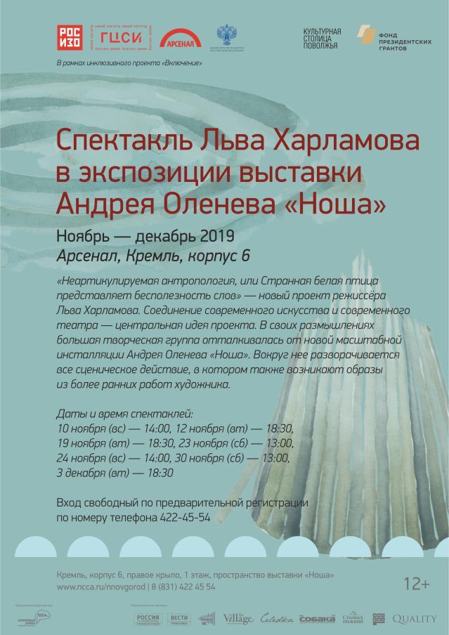 Спектакль Льва Харламова в экспозиции выставки Андрея Оленева «Ноша».