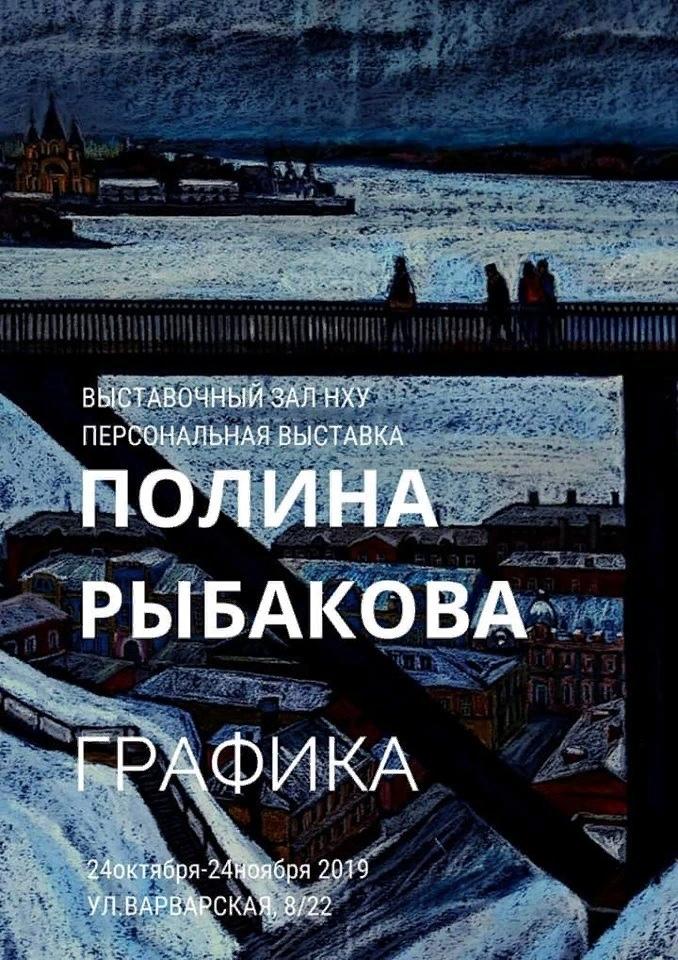 персональная выставка Полины Рыбаковой
