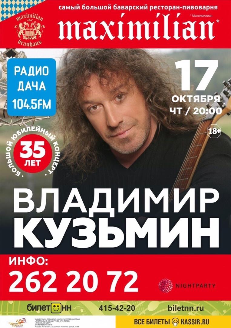 концерт ВЛАДИМИР КУЗЬМИН