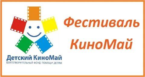 Полная программа ДЕТСКИЙ КИНОМАЙ