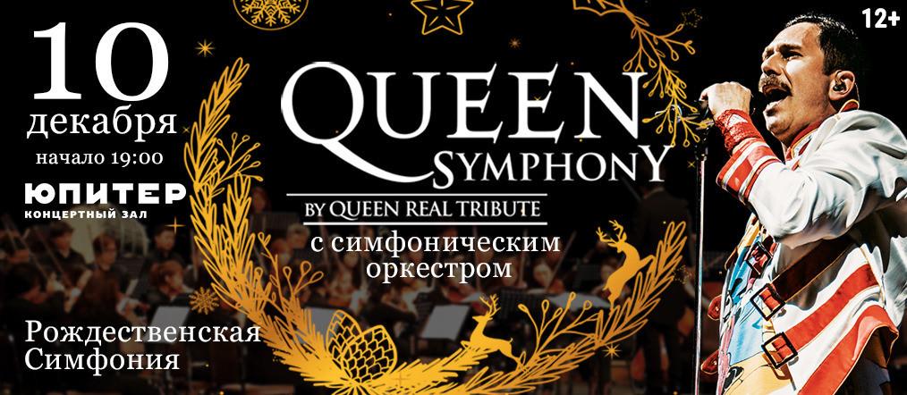 Queen Symphony: «Рождественская симфония»