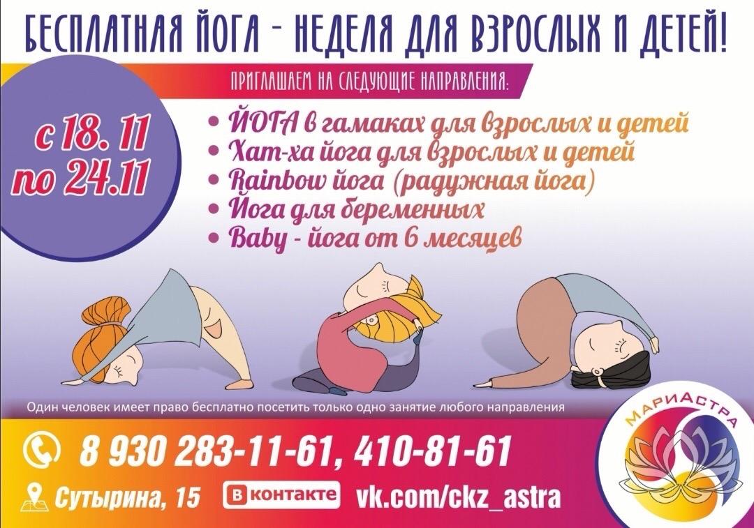 БЕСПЛАТНАЯ НЕДЕЛЯ ЙОГИ для взрослых и детей!