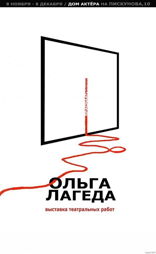 Выставка Красная линия