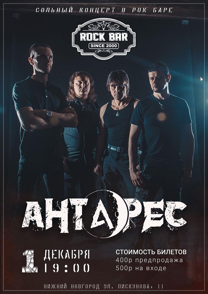 Антарес — концерт