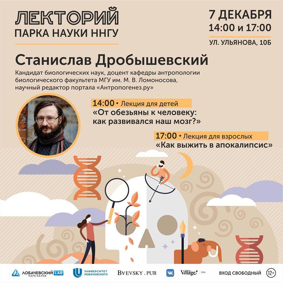 Лекции Станислава Дробышевского в Парке науки