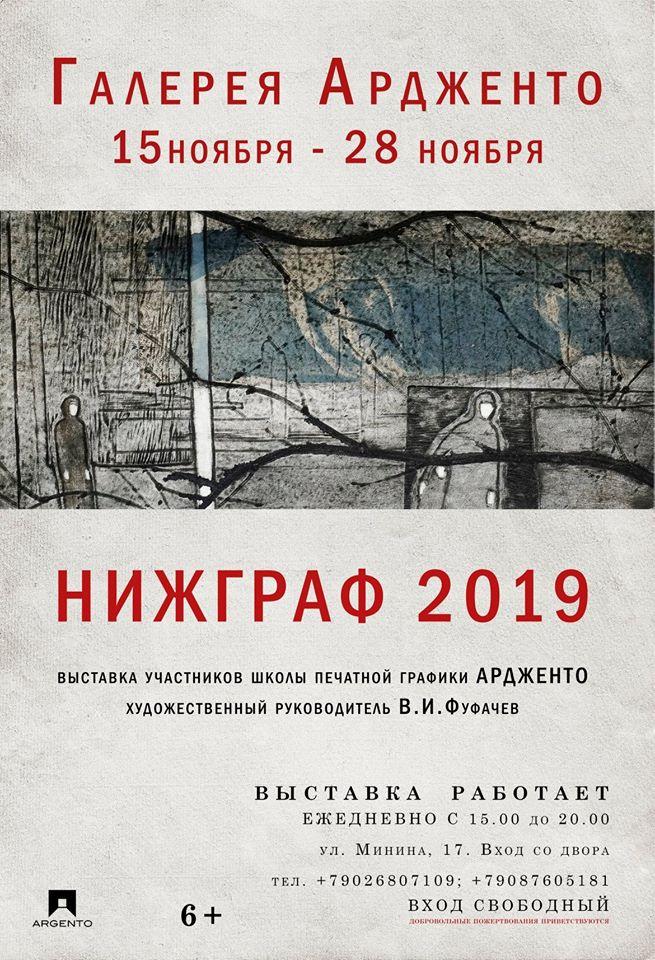 Выставка «НИЖГРАФ-2019»!