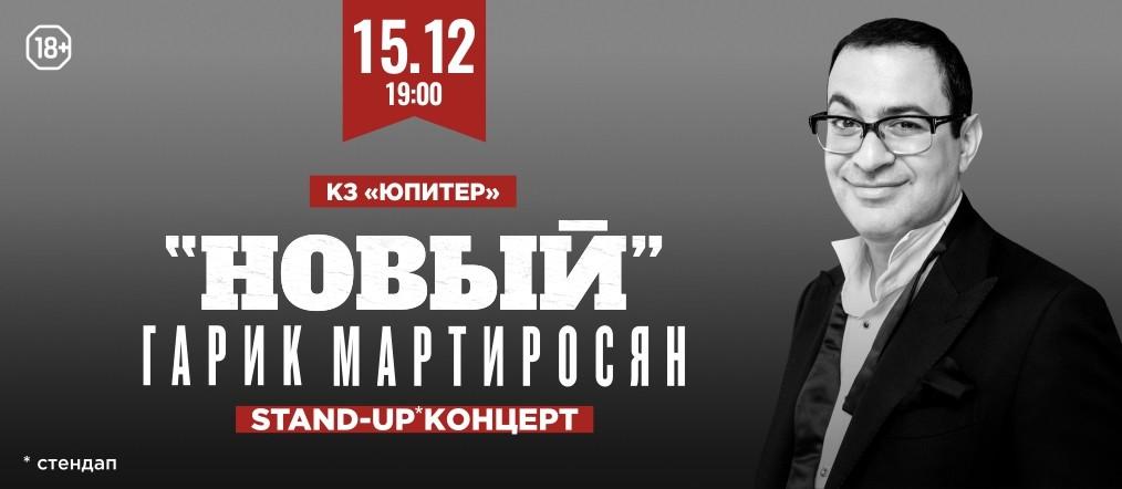 концерт Гарик Мартиросян Сольный stand-up
