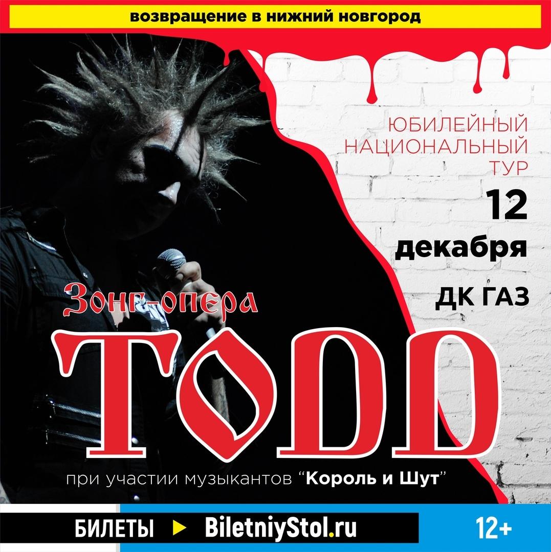 TODD. РОК-МЮЗИКЛ
