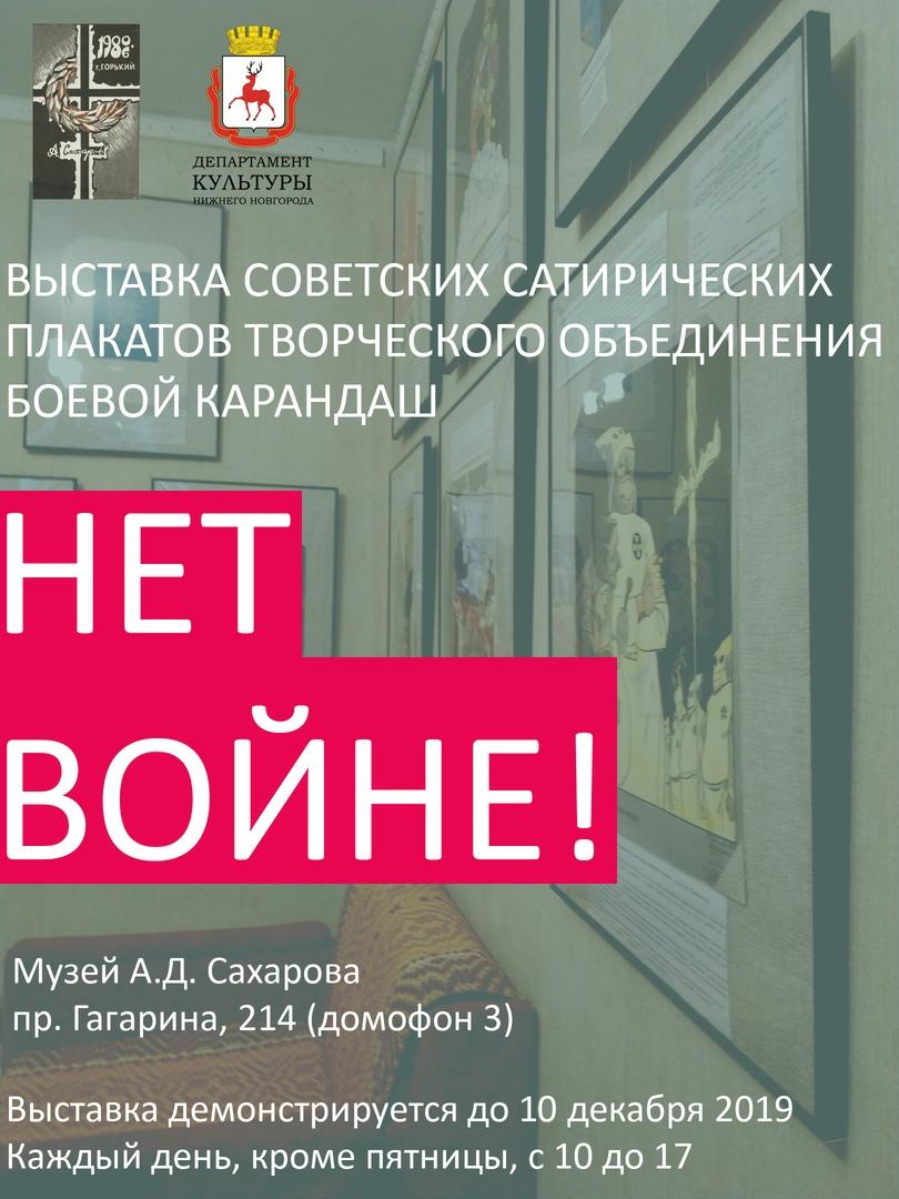 Выставка Нет Войне