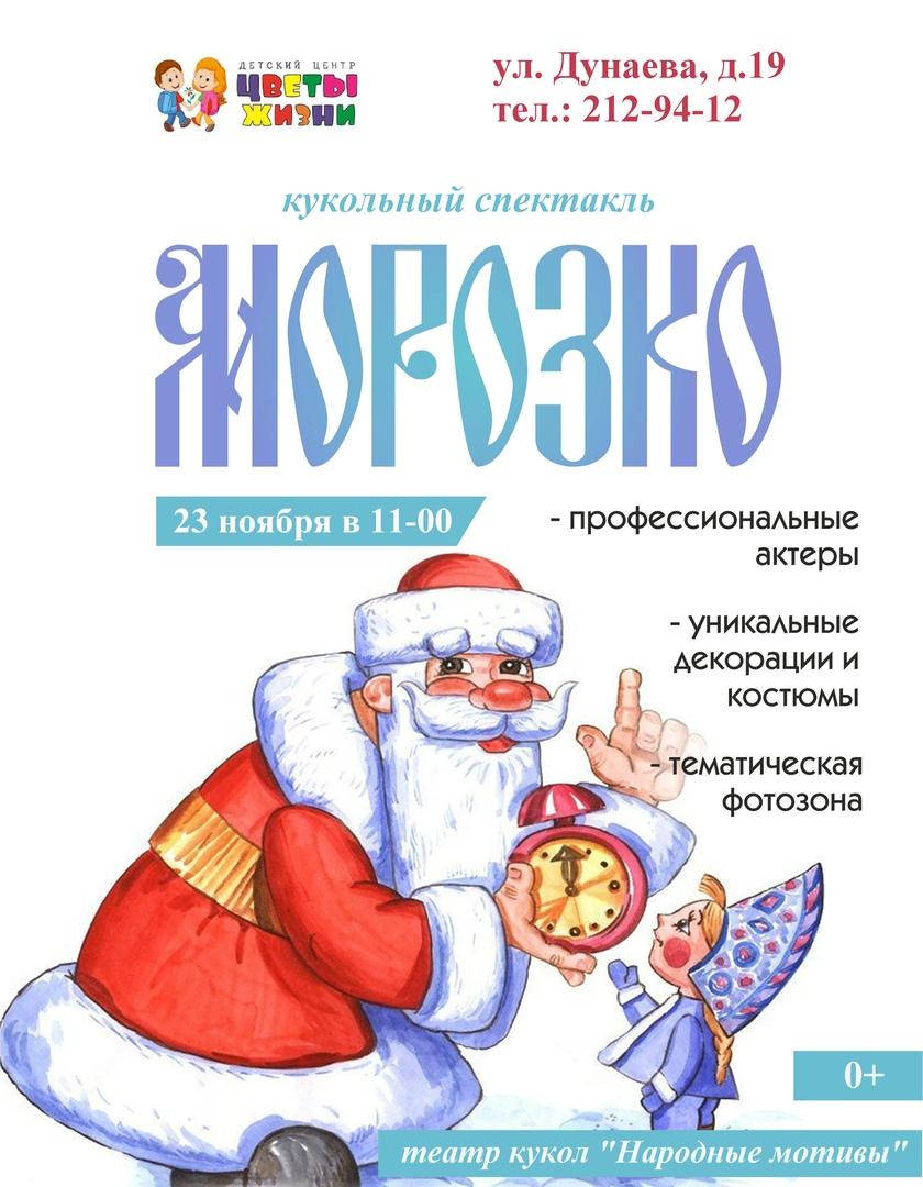 музыкальный кукольный спектакль «Морозко»