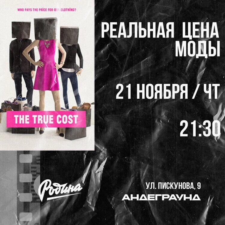 кинопоказ фильма «Реальная цена моды»