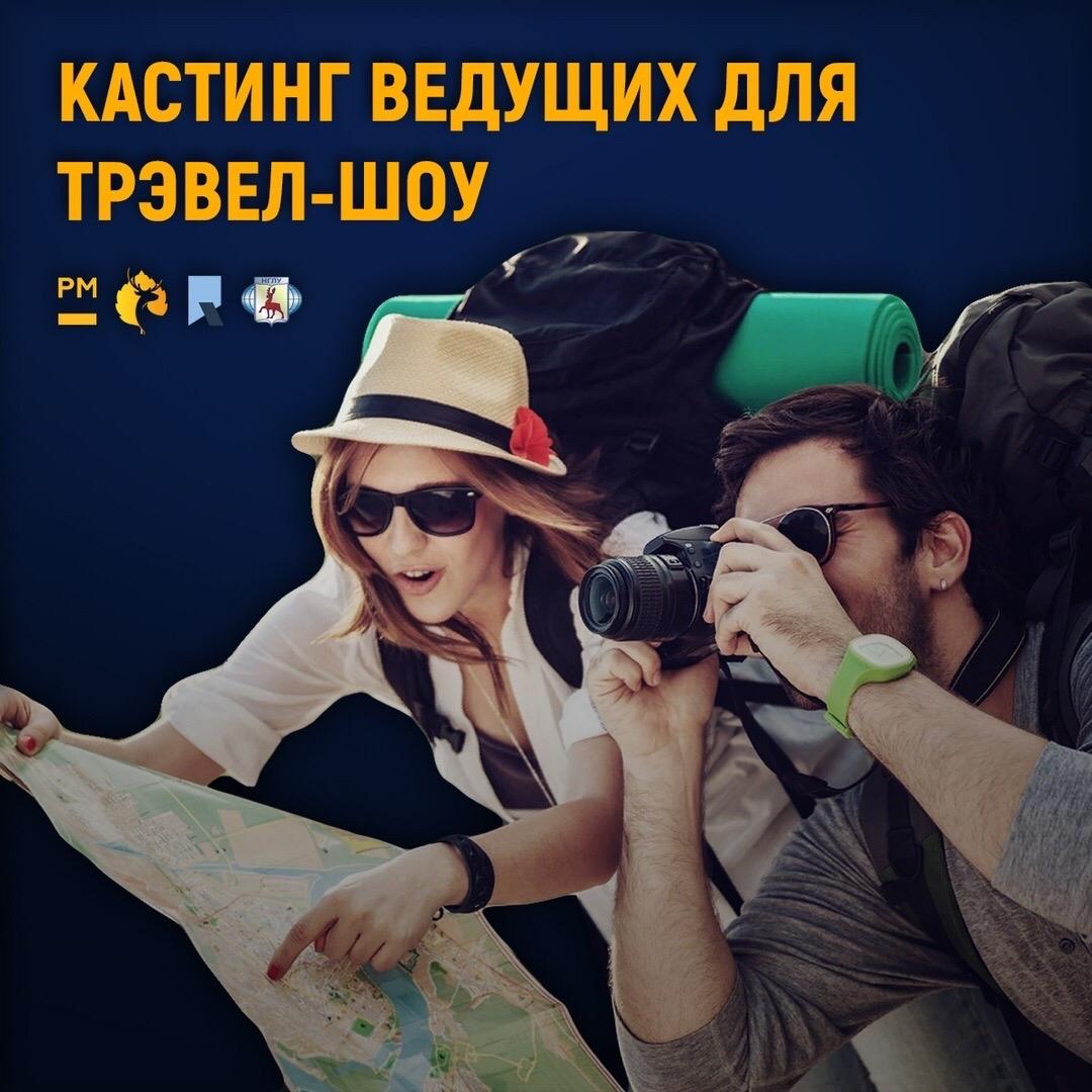 Кастинг на роль ведущих в Нижегородском трэвел-шоу
