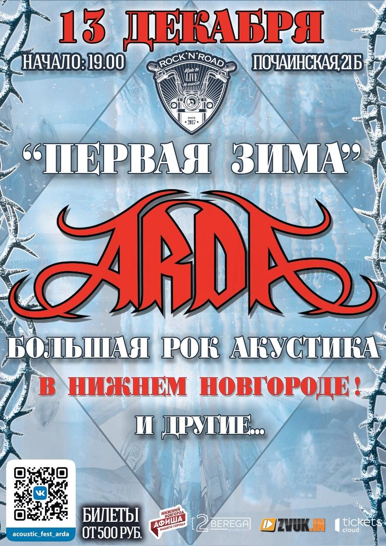 Рок Акустика «Первая Зима»