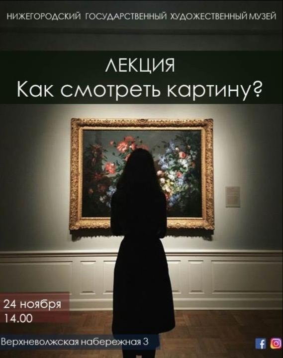 лекция «КАК СМОТРЕТЬ КАРТИНУ?»