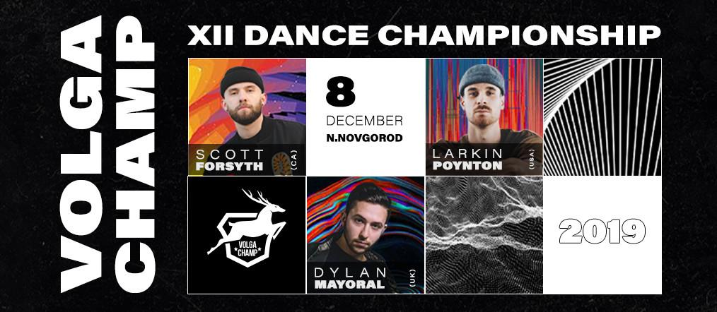 Танцевальный чемпионат VOLGA CHAMP XII