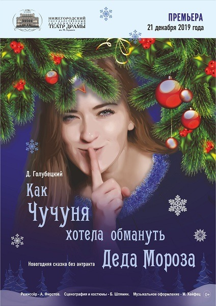 Новогодняя сказка Как Чучуня хотела обмануть Деда Мороза