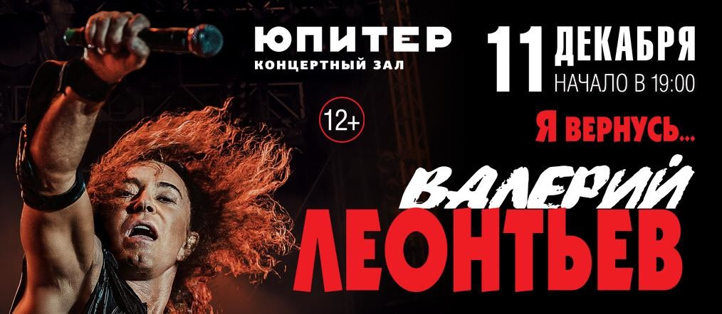 Валерий Леонтьев Шоу «Я вернусь…».