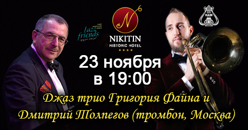Трио Григория Файна и Дмитрий Толпегов (Москва)