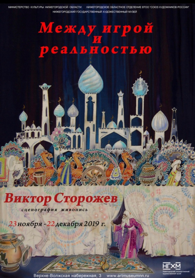 Выставка Виктор Сторожев. Между игрой и реальность