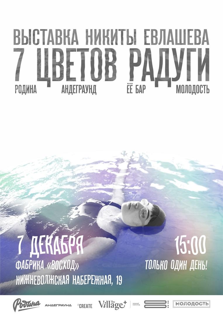 выставка фотографа Никиты Евлашева «7 ЦВЕТОВ РАДУГИ»
