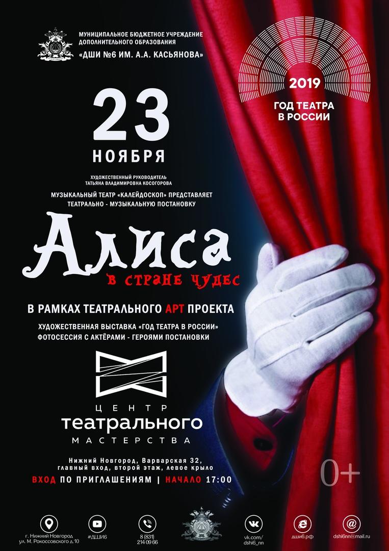 театрально-музыкальный арт-проект «Алиса в стране чудес»