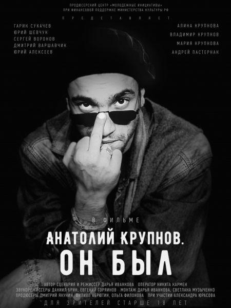 Специальный показ АНАТОЛИЙ КРУПНОВ. ОН БЫЛ