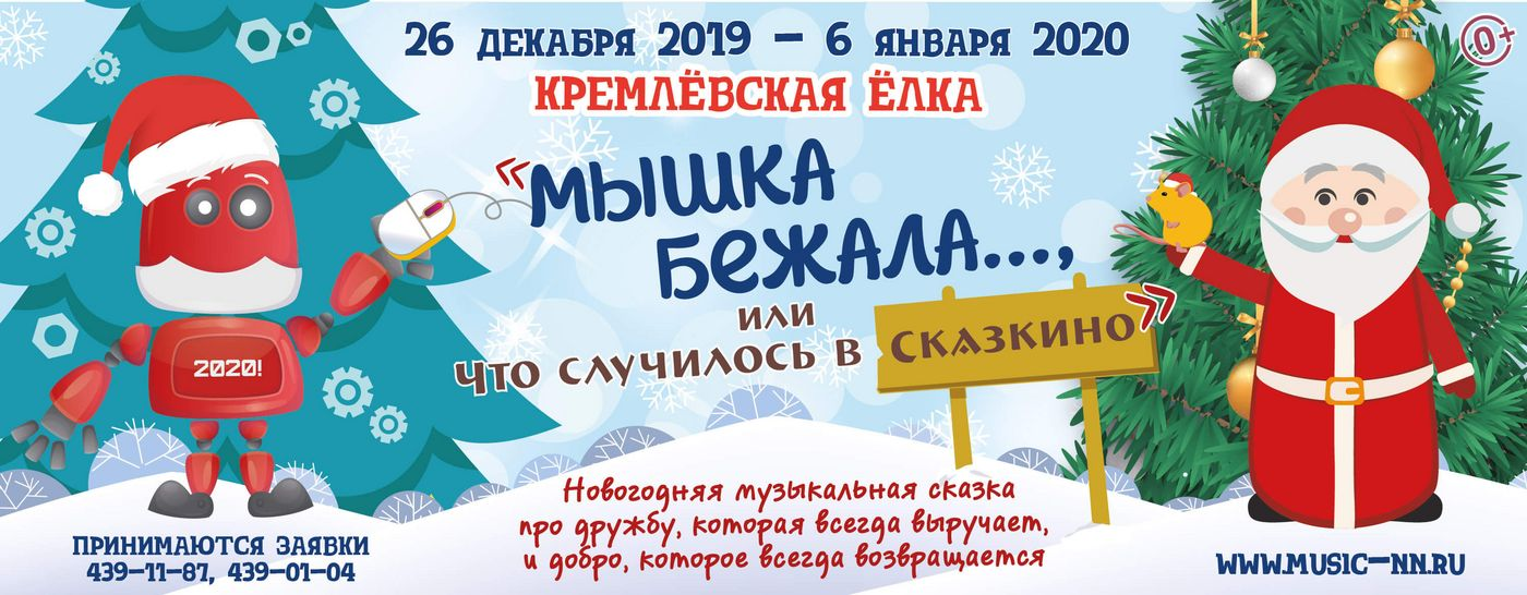 Кремлевская елка Мышка бежала…, или Что случилось в Сказкино
