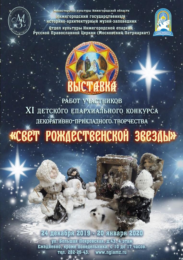 выставка СВЕТ РОЖДЕСТВЕНСКОЙ ЗВЕЗДЫ