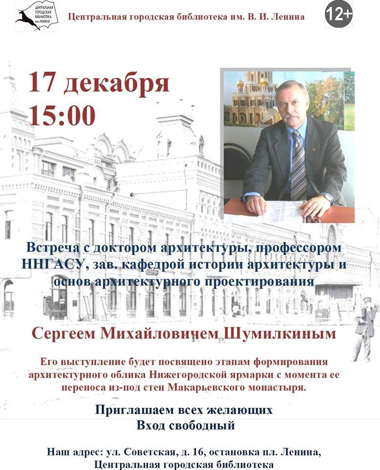 встреча с профессором Шумилкиным