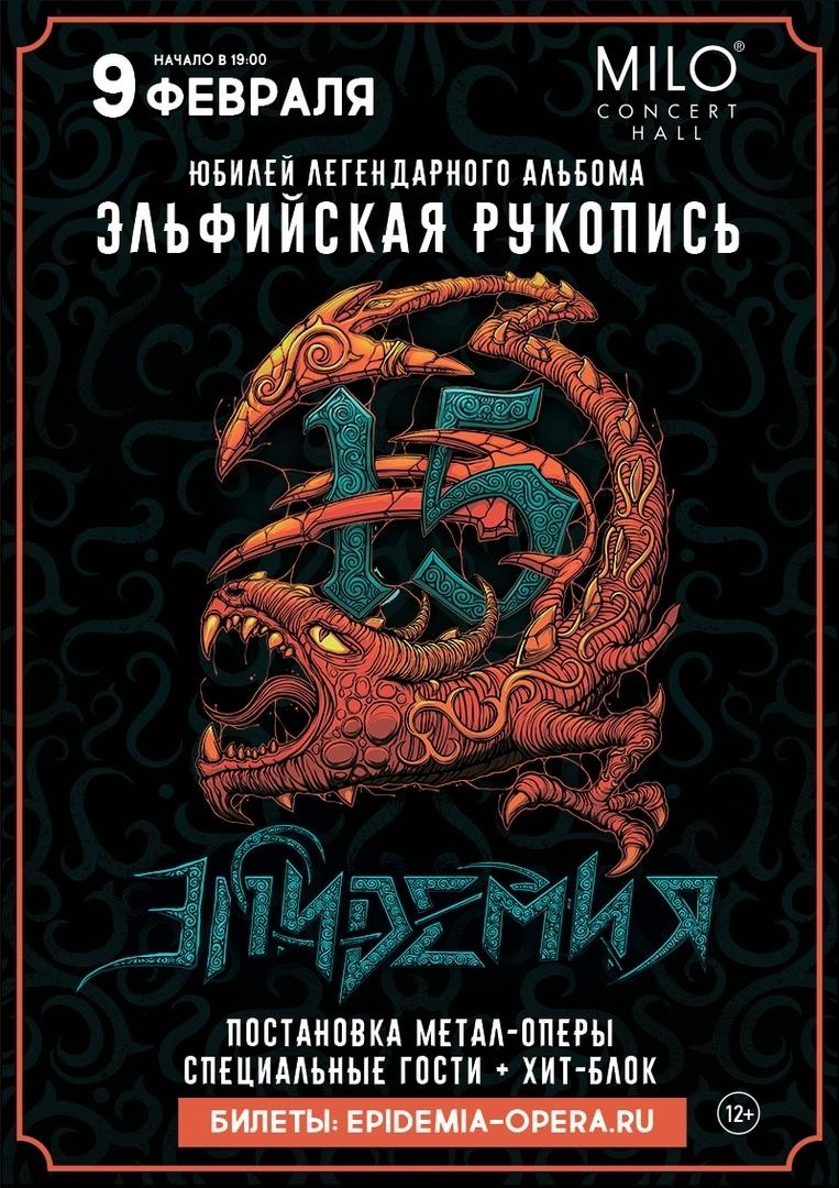 классическая метал-опера «Эльфийская Рукопись»