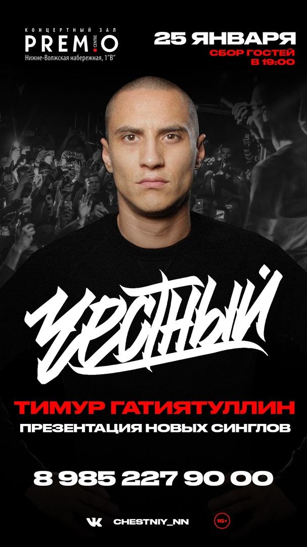 концерт Тимура Гатиятуллина