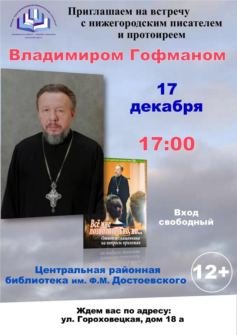 творческая встреча с писателем , священником Владимиром Гофманом.