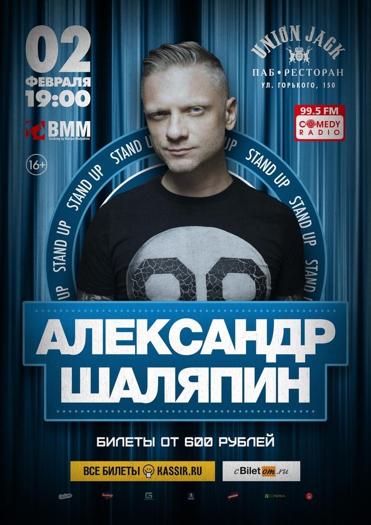 Большое юмористическое шоу Александра Шаляпина