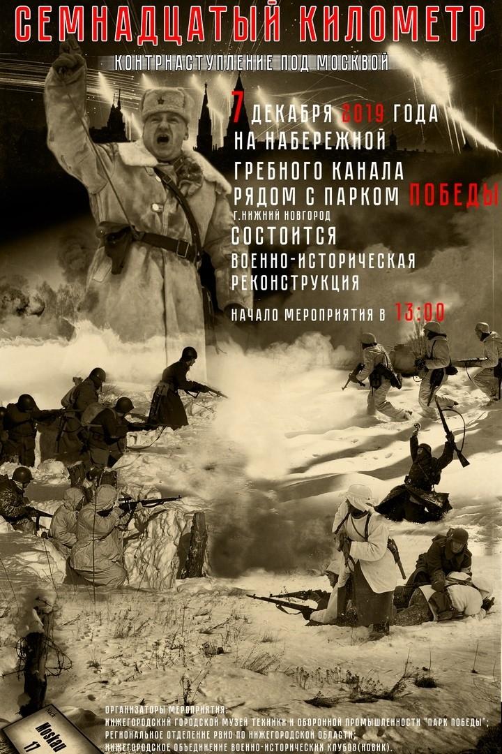 военно-историческая реконструкция»17 километр»