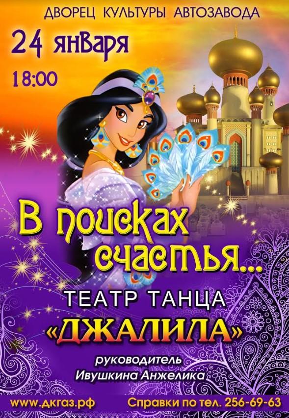 концерт театра — танца «Джалила»