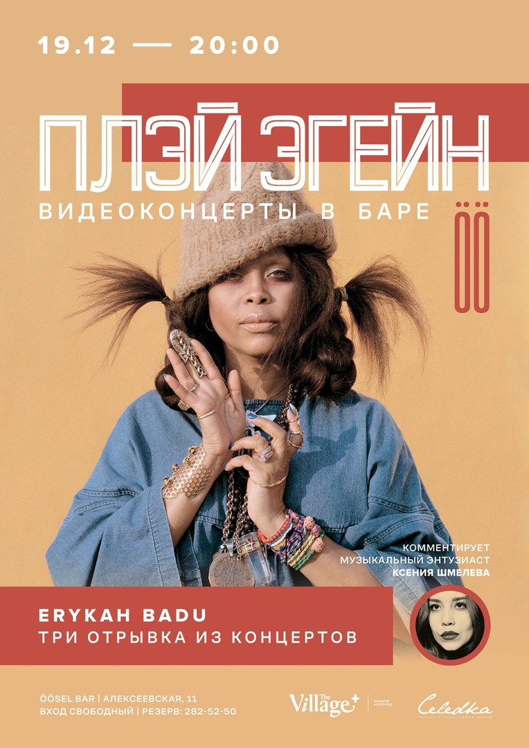 Play again: Erykah Badu