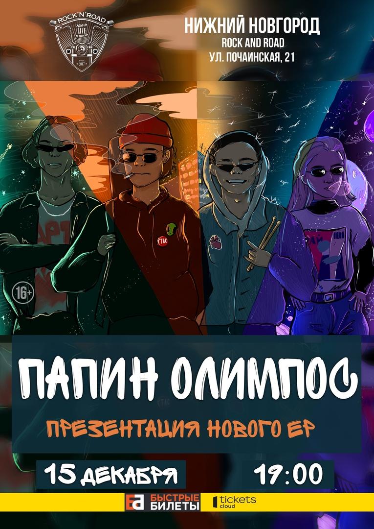 концерт группы Папин Олимпос
