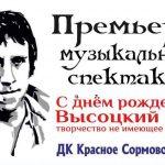 моноспектакль С днем рождения Высоцкий В.С.