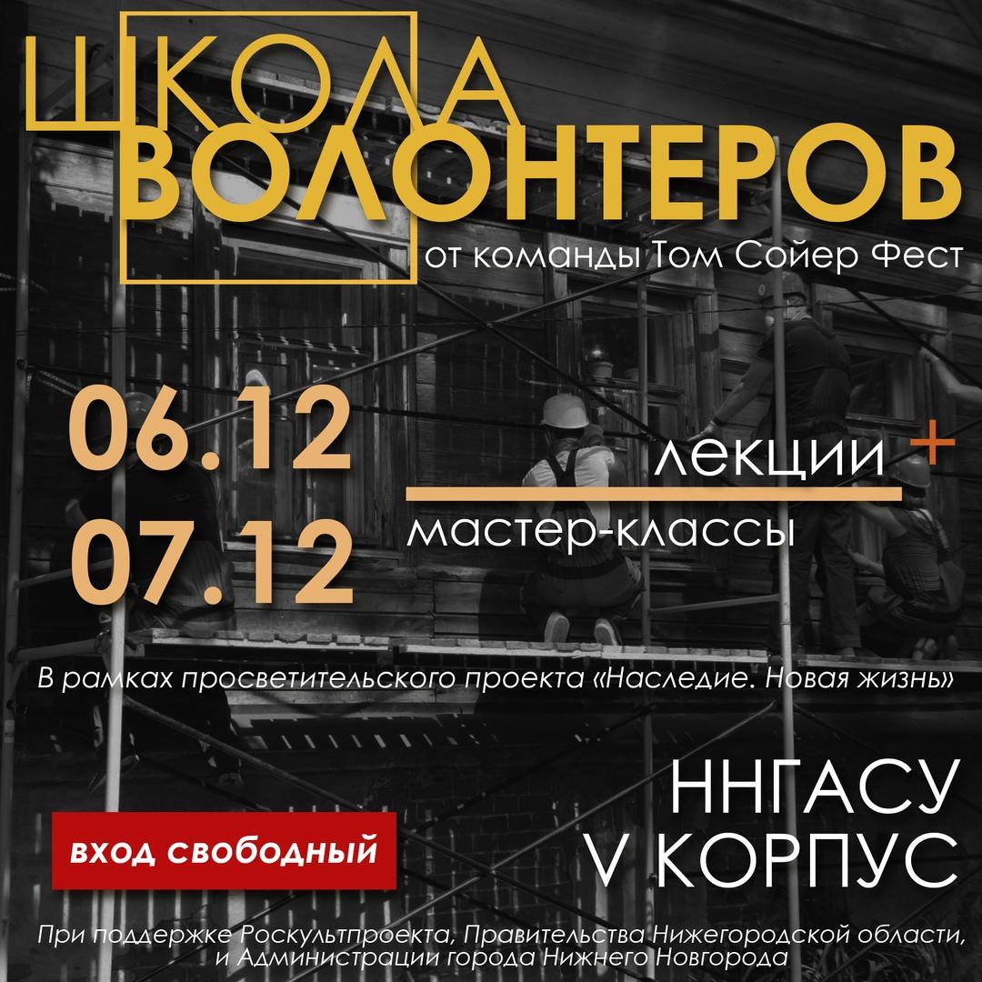 Школа волонтеров Нижнего Новгорода
