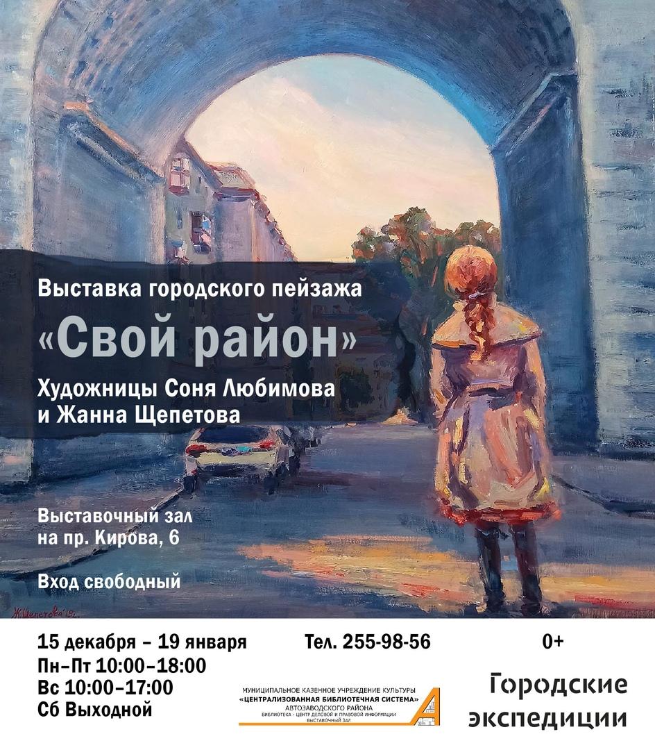 Выставка «Свой район»