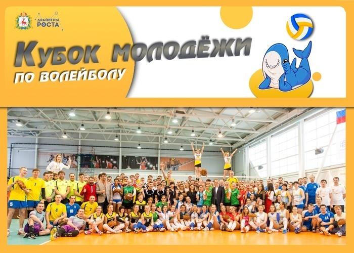 Кубок молодёжи Нижегородской области по волейболу 2019!