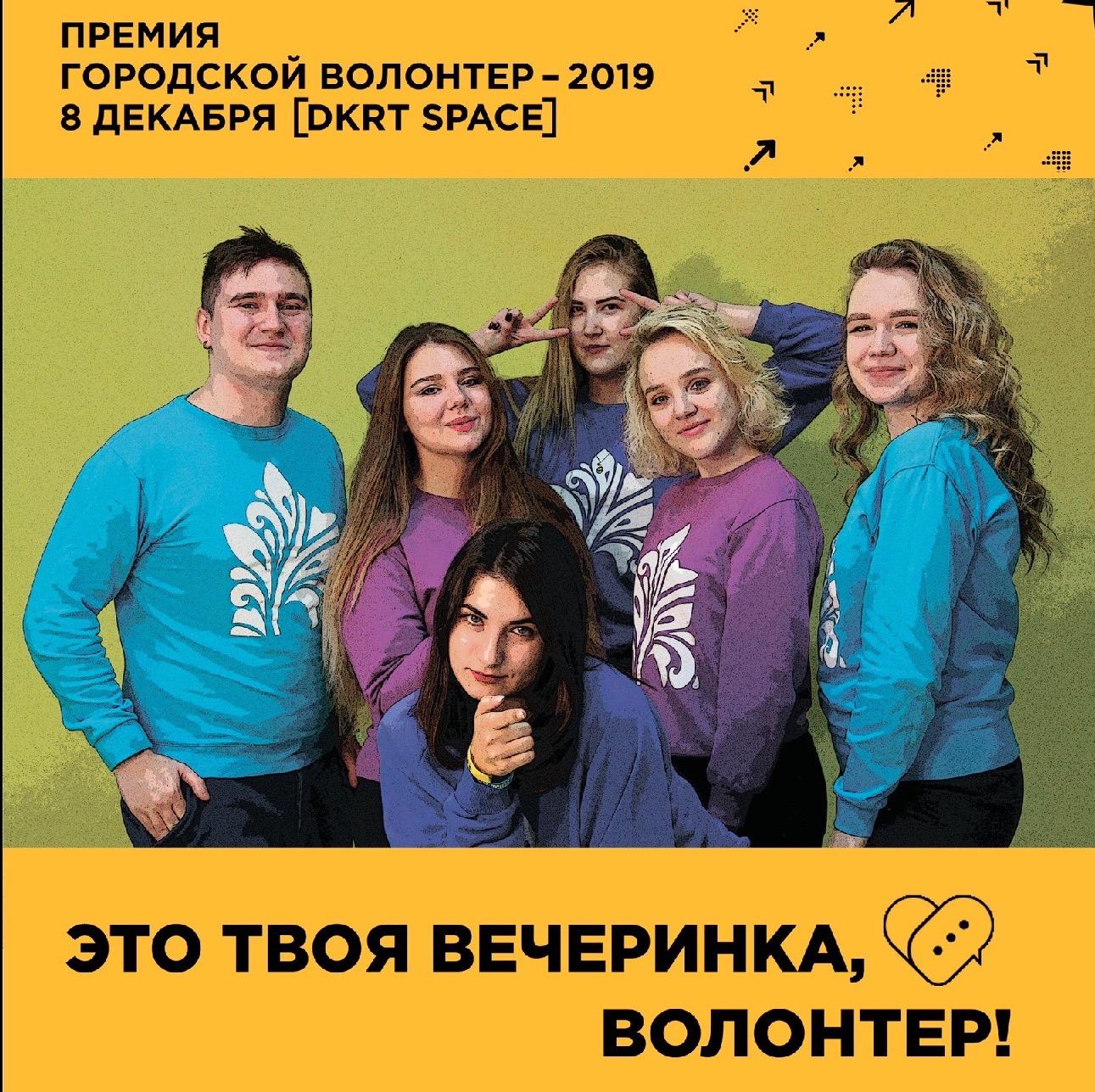 Премия городской волонтёр -2019