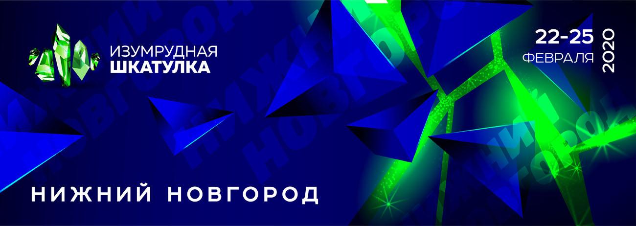 Международный танцевальный конкурс-фестиваль «Изумрудная шкатулка»