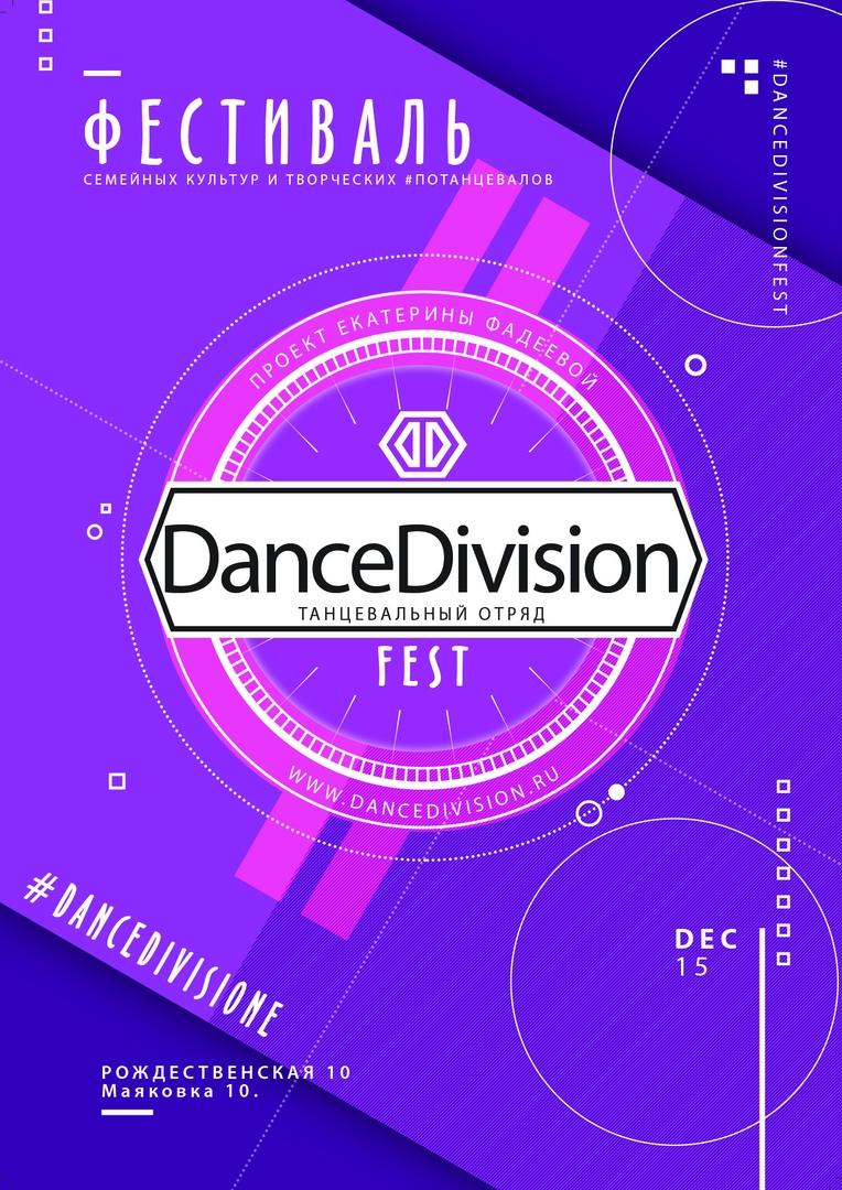 фестиваль семейных культур DanceDivision Fest