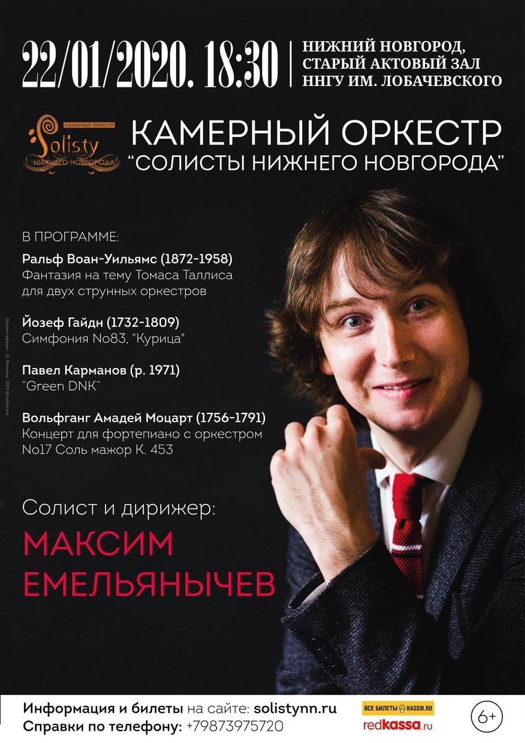 Гастрольная программа камерного оркестра Солисты Нижнего Новгорода