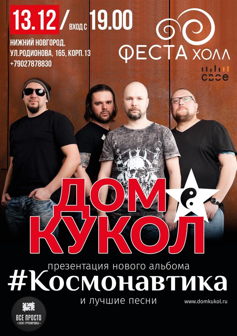концерт группы ДОМ КУКОЛ