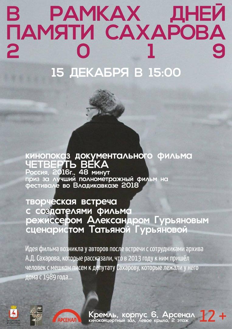 В рамках дней памяти Сахарова 2019 Показ документального фильма Четверть века